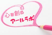 大阪・淡路のカウンセリングならR Lab(アール・ラボ)へロゴ